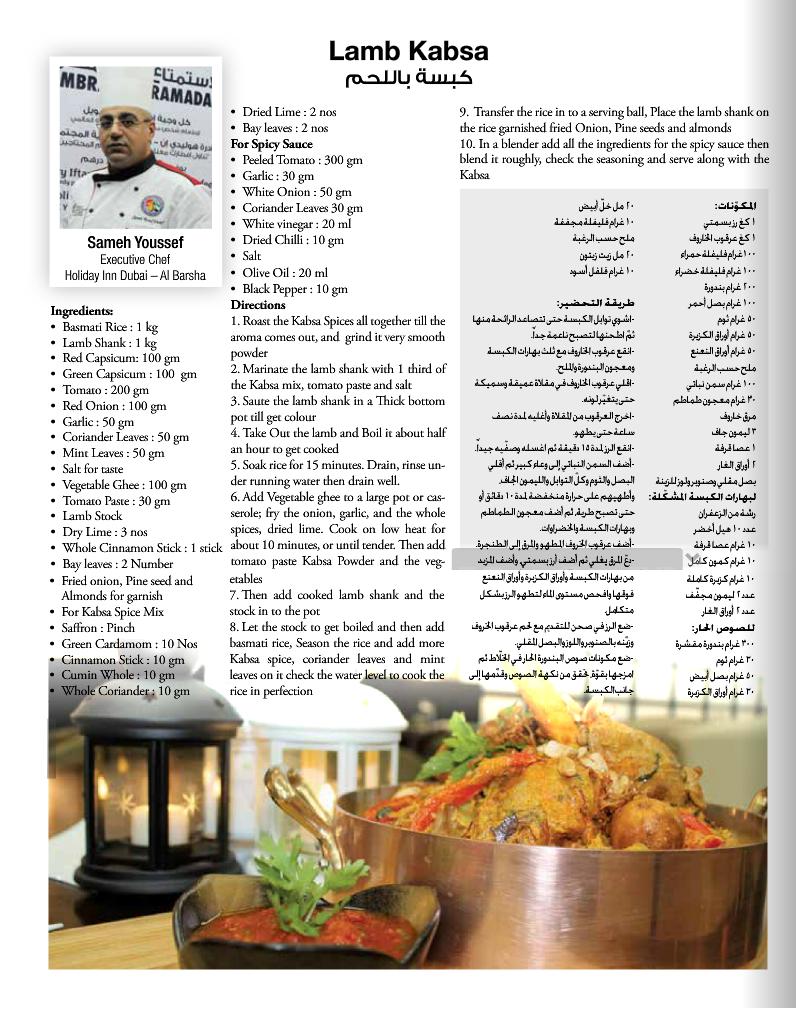 Lamb Kabsa Recipe